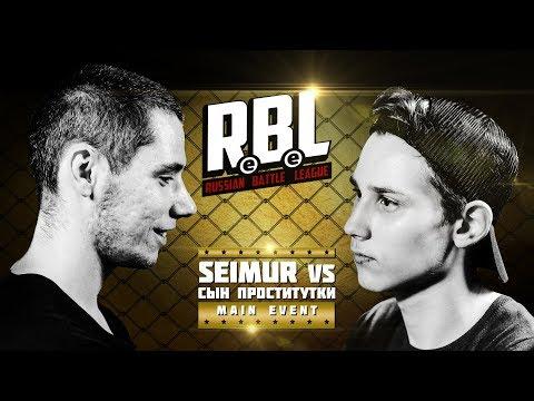 RBL: SEIMUR VS СЫН ПРОСТИТУТКИ (MAIN EVENT, RUSSIAN BATTLE LEAGUE)