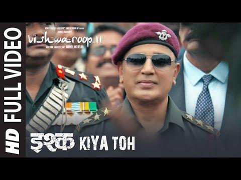 Full Video: ISHQ KIYA TOH Song | Vishwaroop 2 | Kamal Haasan, Rahul Bose | Sathyaprakash