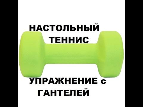 Настольный теннис. Упражнение с гантелью.