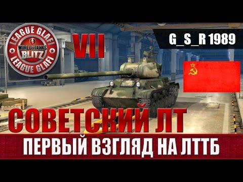 WoT Blitz Первый взгляд на ЛТТБ - World of Tanks Blitz