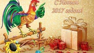 Новый Год Петуха!!! Символ 2017 года!!! Прикольное поздравление!!!