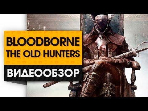 Bloodborne The Old Hunters - Видео Обзор Игры!