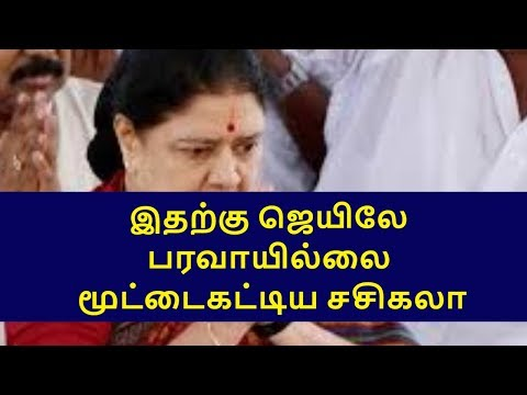 Sasikala Like Return To Jail Immediately|tamilnadu Political News|live News Tamil