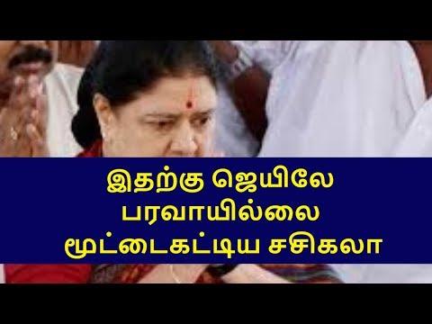 Sasikala Like Return To Jail Immediately tamilnadu Political News live News Tamil