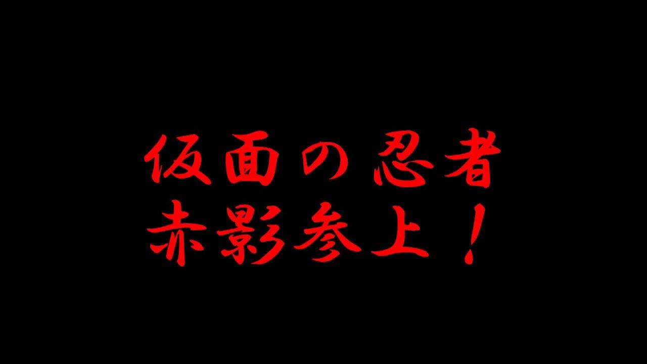 仮面の忍者 赤影の画像 p1_39