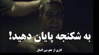 به شکنجه پایان دهید! فیلم کوتاهی از عفو بین الملل