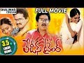 Ladies Tailor Telugu Full Length Movie | Rajendra Prasad, Archana,  Deepa
