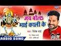 Ritesh Pandey का पंडाल में बजने वाला DJ स्पेशल देवी गीत - Jai Bola Kali Mai Ke - Bhojpuri Devi Geet