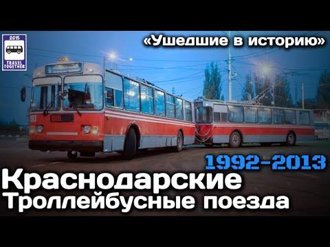 Ушедшие в историю. Троллейбусный поезд в Краснодаре | Gone down in history.Rare trolleybus