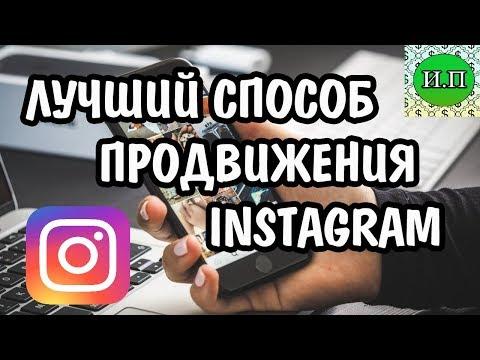 Как раскрутить Инстаграм и заработать денег / Живые подписчики в Instagram