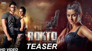 Rakto bangla movie song 2016