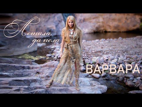 Варвара Летала, да пела retronew