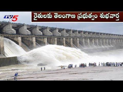 Telangana Govt Good News for SRSP Basin Farmers   TV5 News