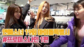 Eng Sub 연예소녀 Ep19 아이돌특별시 프로미스나인 1편 Celuv Tv