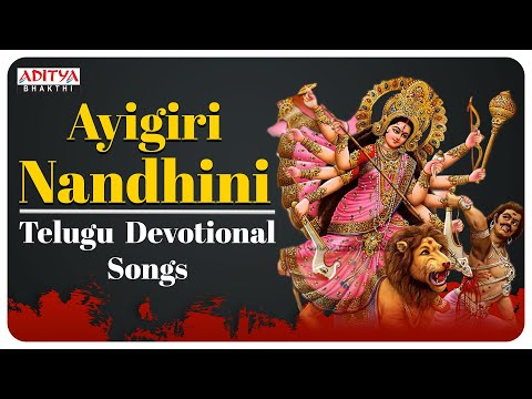Ayigiri Nandhini - Navaratri Paatalu ||  Nitya Santhsoshini || Telugu Devotional