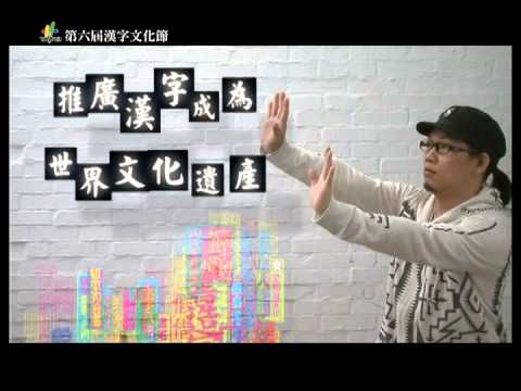 第六屆漢字文化節 15秒CF C版