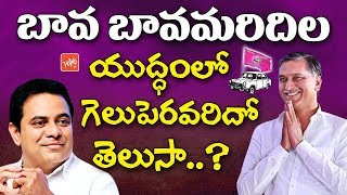 Harish Rao And KTR Majority | Telangana Elections | TRS | KCR | Congress