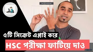 ৫টি সিক্রেট এপ্লাই করে HSC পরীক্ষা ফাটিয়ে দাও || Secret to success in HSC exam !! Jhankar Mahbub