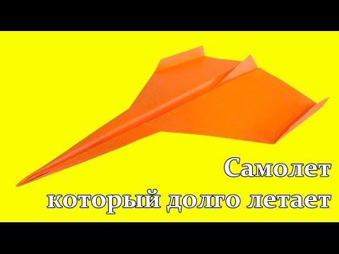 Как сделать оригами самолёт который долго летает