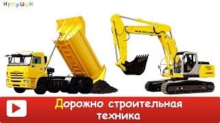 [ ДОРОЖНО СТРОИТЕЛЬНАЯ ТЕХНИКА для ДЕТЕЙ ] Развивающие ВИДЕО про строительную технику  для детей HD
