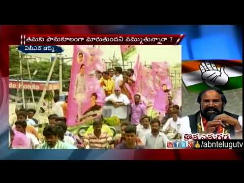 Will T Congress Shift Its Strategy With Target MLA Programme? | ABN Telugu