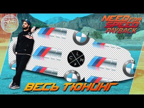 Need For Speed: Payback - BMW M2 БОРЯНА? Stance фарш для LCM / Весь тюнинг
