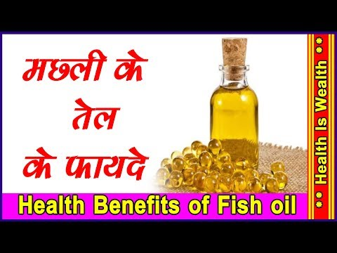 मछली के  तेल के फायदे The Benefits Of Fish Oil -Health Benefits of Fish oil | Best Health and Beauty