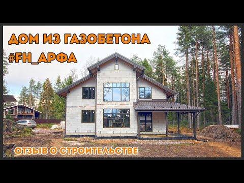 Строительство дома из газобетона. Отзыв владельца