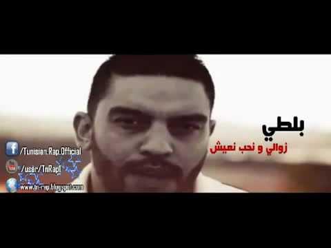 GRATUITEMENT MP3 TÉLÉCHARGER RAP BALTI GRATUIT MUSIC TUNISIEN