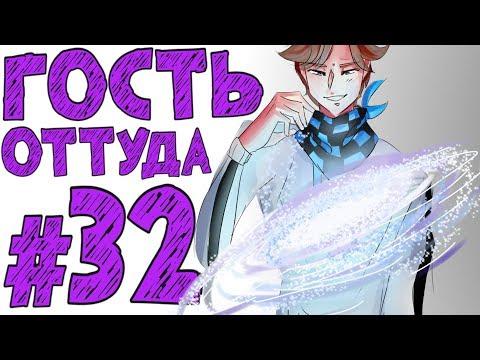 Lp. #Истоки Майнкрафт #32 ГОСТЬ ОТТУДА! КТО ТЫ?