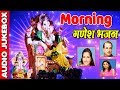 गण श भजन मर ठ भजन MORNING GANESH BHAJAN SUPERHIT GANPATI MARATHI BHAJAN mp3