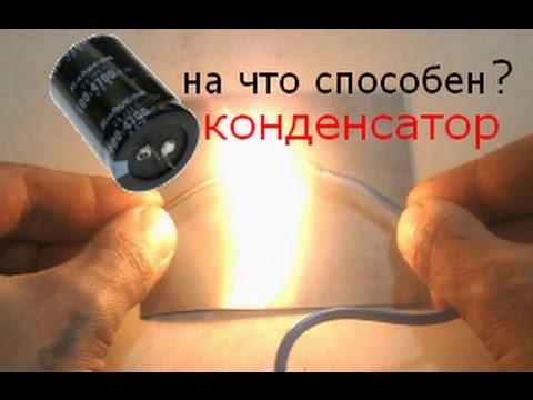 осторожно! заряженный конденсатор.