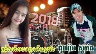 dj khmer 2017, remix khmer 2017, ពូ ណឹម ស្គរដៃ បទពិរោះ រិមិុច កន្រ្តឹមបែកស្លុយ Dj Nem Vol 1
