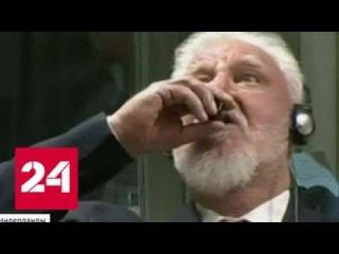 Яд в Гааге оправданный Шешель назвал героическим поступком - Россия 24