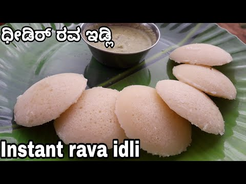 ಧೀಡಿರ್ ರವ ಇಡ್ಲಿ | Instant rava idli recipe in Kannada | easy breakfast recipe