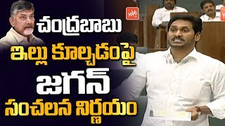 YS Jagan Gives Clarity On Chandrababu House Demolition In AP Assembly | YSRCP vs TDP