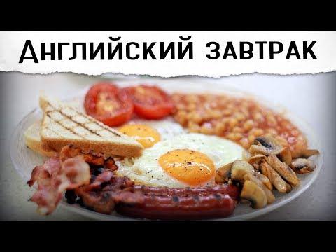 Английский завтрак. Дико сытно!