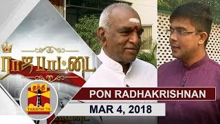 Rajapattai | Exclusive Interview with Pon.Radhakrishnan | Thanthi Tv