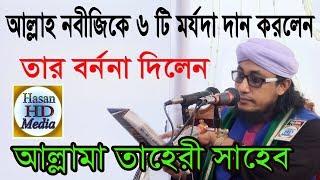 Maulana Mufti Gias Uddin At Tahery Latest Waz