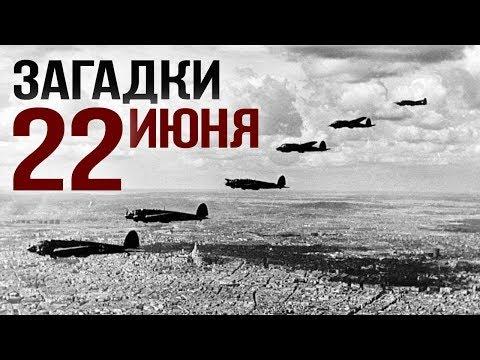 22 июня. Стратегия Сталина: мифы и реальность
