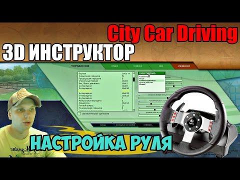 НАСТРОЙКА РУЛЯ в City Car Driving   3D ИНСТРУКТОР (City Car Driving 1.5.2)