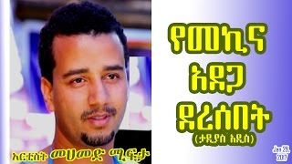 Actor Mohamed Miftah Got Car Accident- Tadias Addis