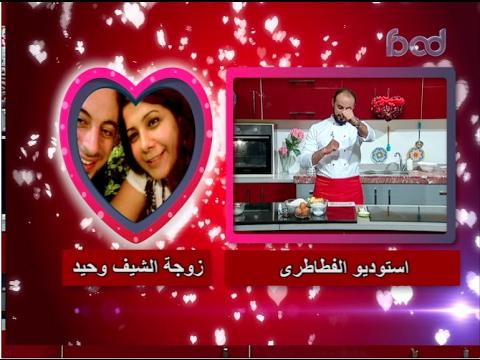 كلمات جميله من زوجه الشيف وحيد علي الهوا #الفطاطرى #عيد_الحب #فوود
