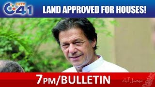 Land Approved For Houses!-7pm News Bulletin | 19 Jan 2019 | City 41