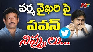 Pawan Kalyan Emotional and Serious Twitter Comments on Ram Gopal Varma || Sri Reddy