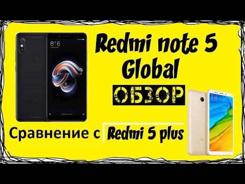 Redmi note 5 Global ОБЗОР и сравнение с Redmi 5 plus Global
