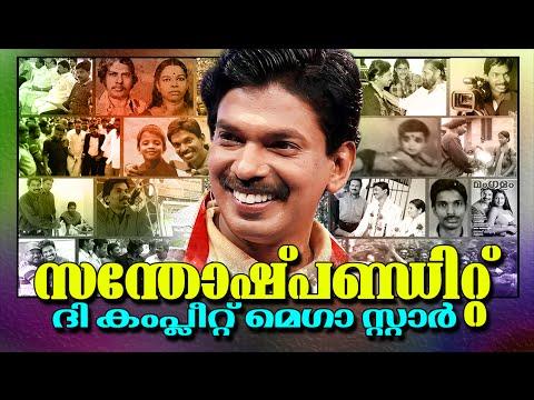 ദം കംപ്ലീറ്റ് മെഗാസ്റ്റാര് -സന്തോഷ് പണ്ഡിറ്റിന്റെ ബയോപിക്