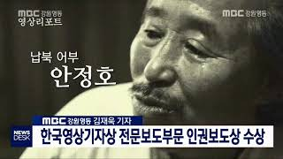 MBC강원영동 김재욱 기자 한국영상기자상 수상