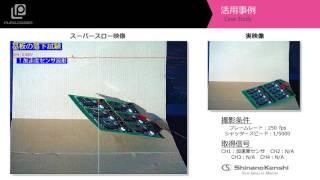 ハイスピードカメラ+データロガー 「基板の落下」