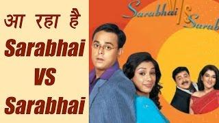Sarabhai Vs Sarabhai coming back CONFIRMED FilmiBeat